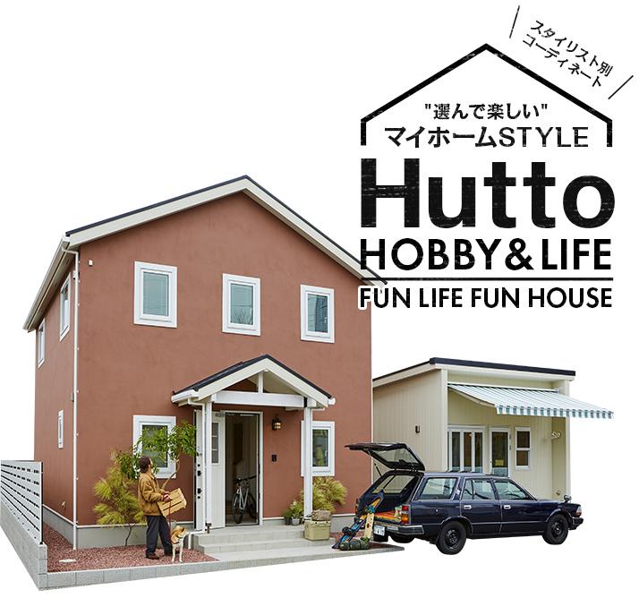 suzukuriがご提案する選んで楽しいマイホームSTYLE Fun Life Fun House