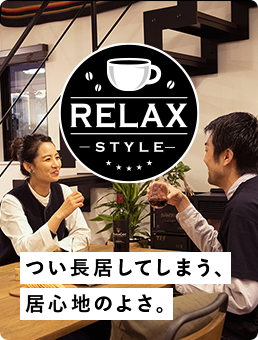 RELAX STYLE