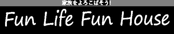 Fan Life Fan House|楽しくて分かりやすい家づくり suzukuri