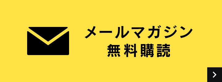 メールマガジン無料購読