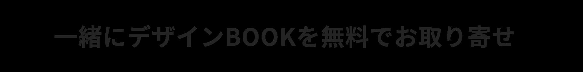 一緒にデザインBOOKを無料でお取り寄せ
