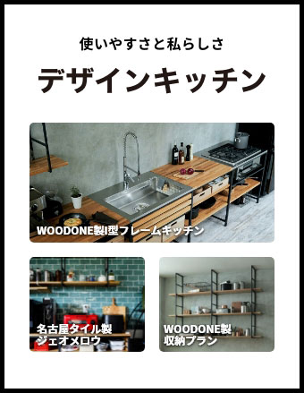 使いやすさと私らしさ デザインキッチン