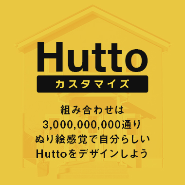 Huttoカスタマイズ