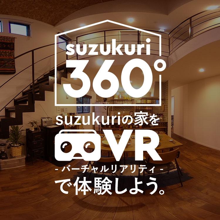 suzukuri360°
