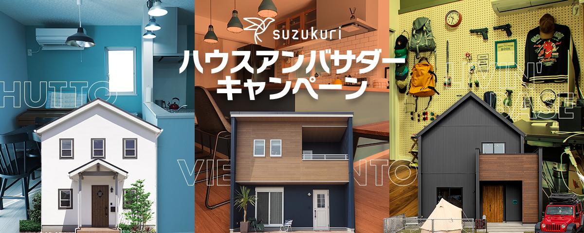 建築資金100万円プレゼント!ハウスアンバサダーキャンペーン