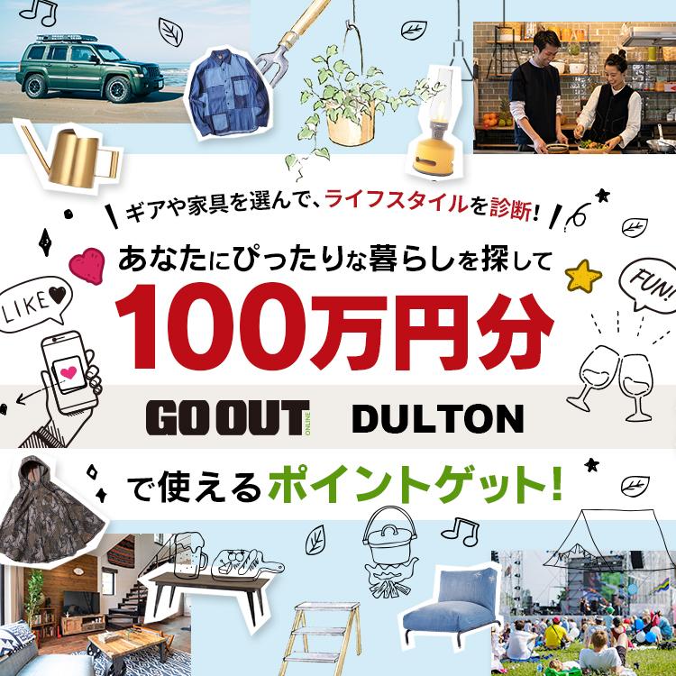 あなたにぴったりな暮らしを探して100万円分ポイントゲット!