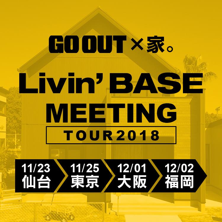 Livin' BASE meeting ツアー開催