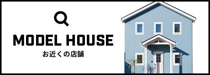 MODEL HOUSE お近くの店舗