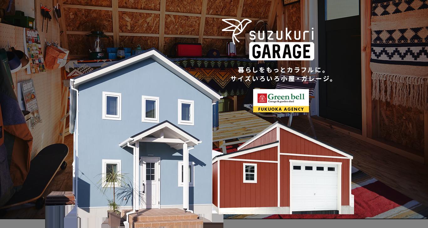 suzukuri GARAGE デザイン・サイズ、ぴったりが見つかる。
