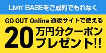 GO OUT × suzukuri モニターハウス募集キャンペーン