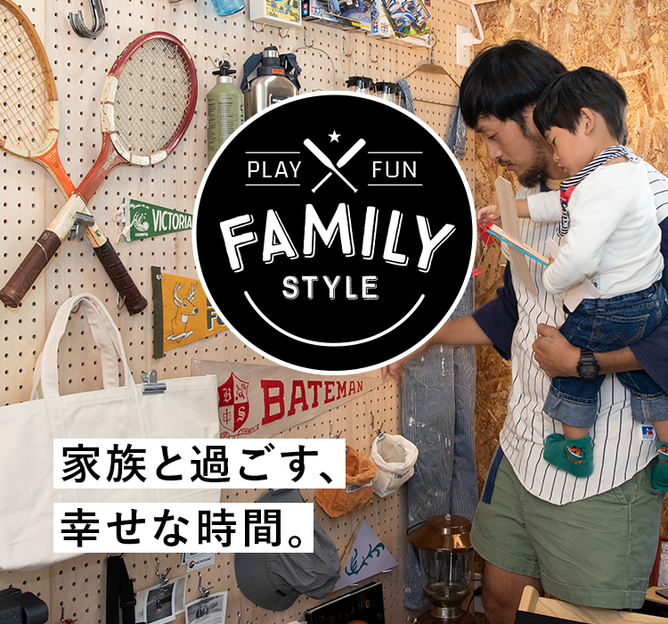 家族と過ごす、幸せな時間。