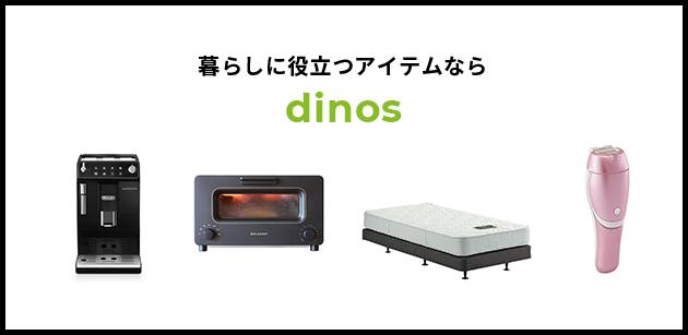 暮らしに役立つアイテムなら dinos
