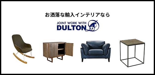 お洒落な輸入インテリアなら DULTON