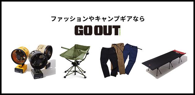 ファッションやキャンプギアなら GO OUT