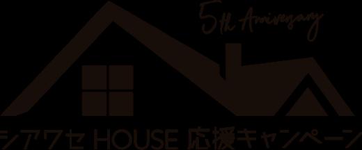 シアワセHOUSE 応援キャンペーン