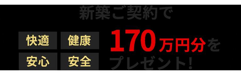 新築ご契約で170万円分のオプションをプレゼント!