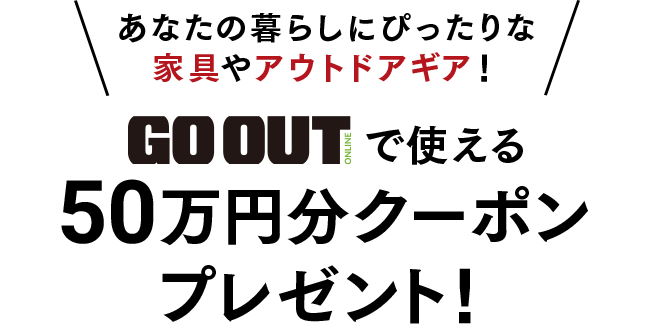 GOOUT ONLINEで使える50万円分クーポンプレゼント!