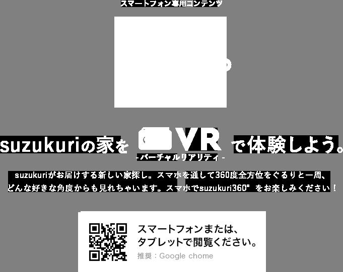 suzukuri360 スマートフォンまたはタブレットで閲覧ください