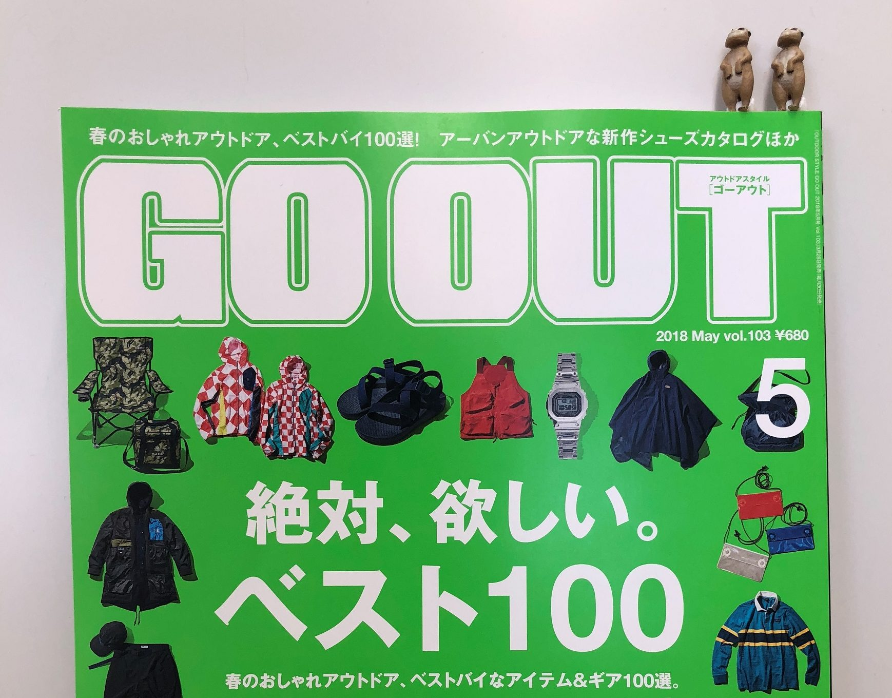 GO OUT vol.103に掲載されました!