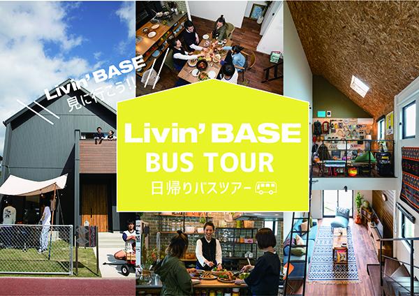 【九州発】Livin' BASE バスツアー開催決定!