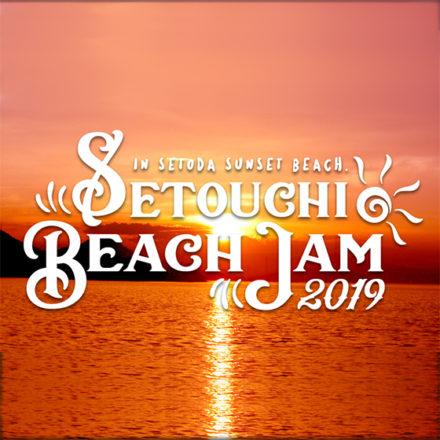 【広島発】SETOUCHI BEACH JAM 2019 出展決定!