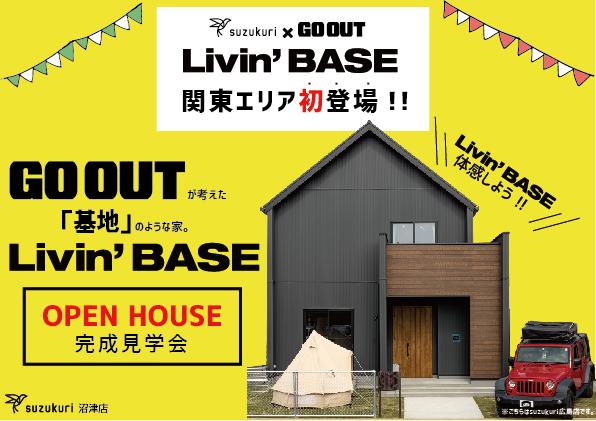 【沼津発】Livin' BASE見学会開催!