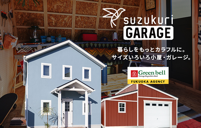 suzukuri GARAGE 販売開始!
