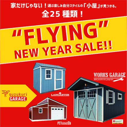 """【全店】""""FLYING"""" NEW YEAR SALE開催!!"""