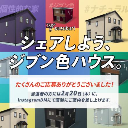 Instagram「シェアしよう、ジブン色ハウス。」キャンペーンについて